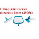 Набор для чистки бассейна Intex (29056)